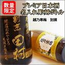 【名入れ 日本酒】越乃寒梅 別撰 特別本醸造 1800ml