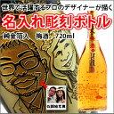 【名入れ彫刻ボトル】☆似顔絵入り 彫刻ボトル☆【梅酒】純金箔入 梅酒 720ml(似顔絵×