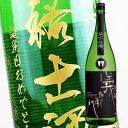 【名入れ 日本酒】純米吟醸・義左衛門 1800ml(PC書体×彫刻ボトル)