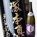 【名入れ 日本酒】越乃寒梅 特撰 1800ml(PC書体×彫刻ボトル)