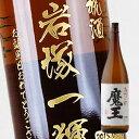 【名入れ彫刻ボトル】贈り物の最高峰彫刻ボトル【芋焼酎】魔王 1800ml(PC書体×彫刻ボトル)