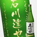 【名入れ彫刻ボトル】日本酒 久保田 碧寿 1800ml(PC書体×彫刻ボトル)