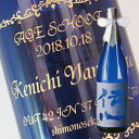 【名入れ日本酒】純米・伝心[凛] 720ml 横文字デザイン(PC書体×彫刻ボトル)