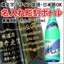 【名入れ彫刻ボトル】贈り物の最高峰彫刻ボトル【黒糖