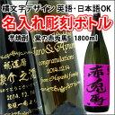 贈り物の最高峰彫刻ボトル紫の赤兎馬1800ml横文字デザイン