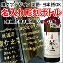 【名入れ彫刻ボトル】贈り物の最高峰彫刻ボトル【麦焼酎】博多献上 古酒 43度 720ml 横文字デザイン(PC書体×彫刻ボトル)