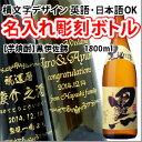 贈り物の最高峰彫刻ボトル黒伊佐錦1800ml横文字デザイン