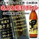 贈り物の最高峰彫刻ボトル黒伊佐錦900ml横文字デザイン