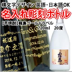 【名入れ彫刻ボトル】贈り物の最高峰彫刻ボトル【芋...の商品画像