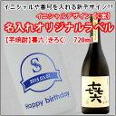 喜六720ml彫刻ボトル酒
