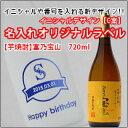 芋焼酎『富乃宝山』720ml