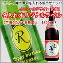 さつま島美人1800ml彫刻ボトル酒