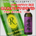 芋焼酎『紫の赤兎馬』720ml
