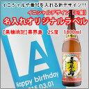 【名入れ 焼酎】【名入れ彫刻ボトル】【選べる17色!