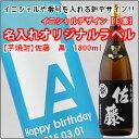 佐藤黒1800ml彫刻ボトル酒