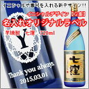 七窪720ml彫刻ボトル酒