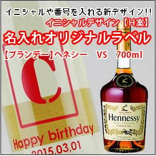 【名入れ ブランデー】【名入れ彫刻ボトル】【選べる17色!イニシャル×オリジナルラベル デザインH案】【ブランデー】ヘネシー VS 700ml