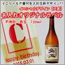 角玉720ml彫刻ボトル酒
