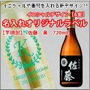 佐藤黒720ml彫刻ボトル酒