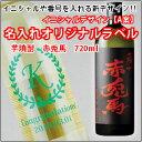 芋焼酎『薩州赤兎馬』720ml