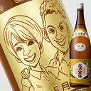 ショッピング日本酒 【名入れ彫刻ボトル】☆似顔絵☆越乃寒梅 白ラベル 720ml(似顔絵×彫刻ボトル)