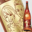 【名入れ彫刻ボトル】☆似顔絵☆芋焼酎 『赤霧島25度』 1800ml(似顔絵×彫刻ボトル)