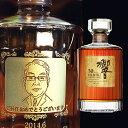 【名入れ彫刻ボトル】☆似顔絵入り 彫刻ボトル☆ 【ウイスキー】響30年