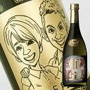 【名入れ彫刻ボトル】☆似顔絵入り 彫刻ボトル☆ 【芋焼酎】龍宝 720ml(似顔絵×彫刻ボトル)