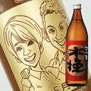 【名入れ彫刻ボトル】☆似顔絵入り 彫刻ボトル☆ 【芋焼酎】さつま木挽 900ml(似顔絵×彫刻ボトル)