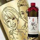【名入れ彫刻ボトル】☆似顔絵入り 彫刻ボトル☆ 【麦焼酎】博多献上 古酒 43度 720ml(似顔絵×彫刻ボトル)