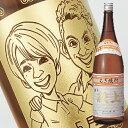 【名入れ彫刻ボトル】☆似顔絵入り 彫刻ボトル☆ 【麦焼酎】博多献上25度 1800ml(似顔絵×彫刻ボトル)