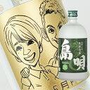 【名入れ彫刻ボトル】☆似顔絵入り 彫刻ボトル☆ 【泡盛】島唄 25度 720ml(似顔絵×彫刻ボトル)