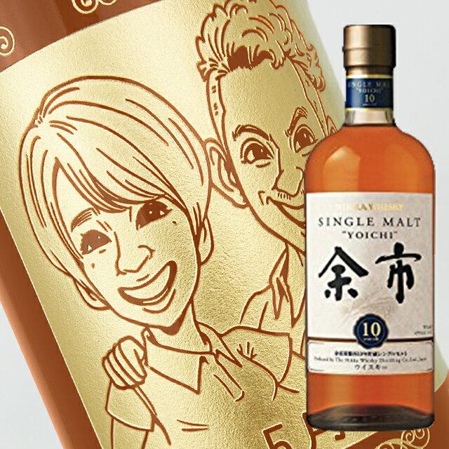 【名入れ彫刻ボトル】☆似顔絵入り 彫刻ボトル☆ 【ウイスキー】余市 10年 700ml(似顔絵×彫刻ボトル)