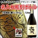 ☆似顔絵入り彫刻ボトル☆喜六720ml彫刻ボトル酒