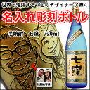 ☆似顔絵入り彫刻ボトル☆七窪720ml彫刻ボトル酒