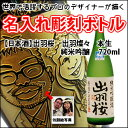 プロの似顔絵デザイナーが描く、似顔絵彫刻ボトルが遂に登場!
