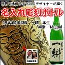 ☆似顔絵彫刻☆純米・出羽桜一耕1800ml
