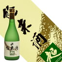 東豊国 特別純米酒 超 720ml 日本酒 豊国酒造 福島 古殿 地酒 ふくしまプライド
