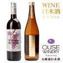 日本酒・郡山ワイン ギフト お祝い 地酒...