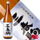 三春駒 辛口 特別純米酒 1800ml 日本酒 佐藤酒造 福島 三春 地酒 ふくしまプライド