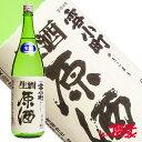 雪小町 生原酒 1800ml 日本酒 渡辺酒造本店 福島 郡山 地酒 ふくしまプライド