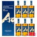 THE Whisky WorldBLEND THE WORLD 碧 Ao 43°まとめ買い 700ml×6本 (化粧箱付) 国産ウイスキー サントリー ウイスキー