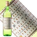 白ワイン ふくしま農家の夢ワイン 夢のつぶ 720ml 福島県 二本松市