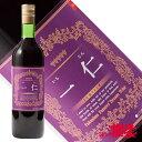 赤ワイン ふくしま農家の夢ワイン 一仁 いちじん 720ml ワイン 福島県 二本松市