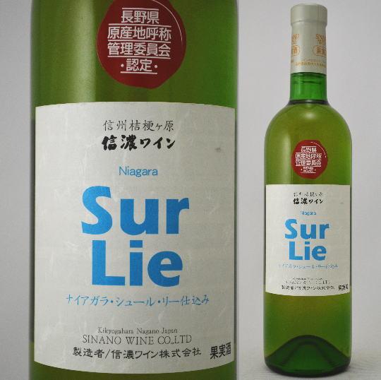 信濃ワイン シュール・リー 白 720ml