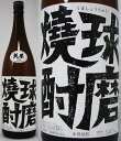 球磨焼酎 (米) 25度 1800ml