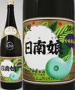 日南娘 黒麹 芋 25度 1800ml 製造2011年