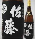 本格焼酎 黒麹仕込 佐藤 芋焼酎 25度 1800ml