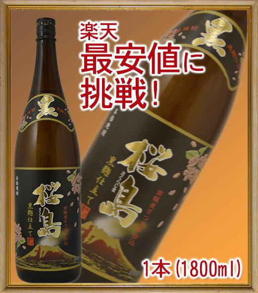 桜島 黒麹仕立て [芋] 25度 1800ml ...の商品画像