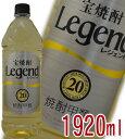 宝焼酎 Legend レジェンド 甲類 20度 1920ml【ラベルデザインが順次変更となります】